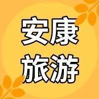 """""""平安顺利•幸福安康"""" 安康旅游宣传活动在西安举行"""