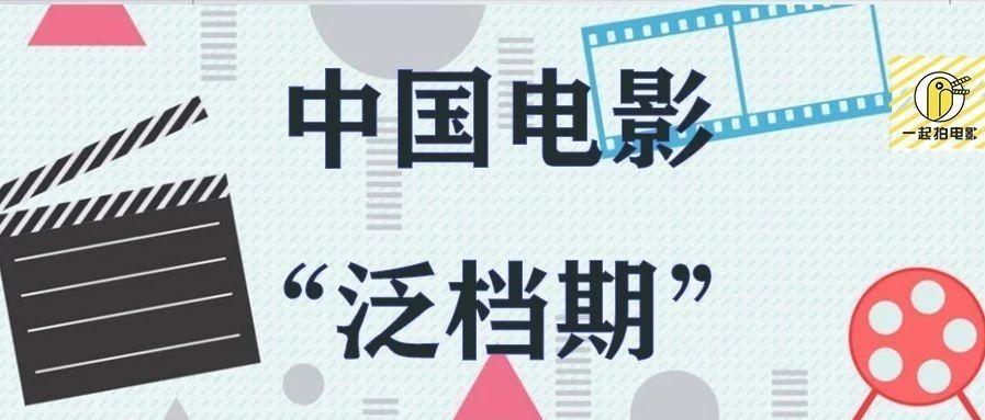 """中国电影进入""""泛档期""""时代"""