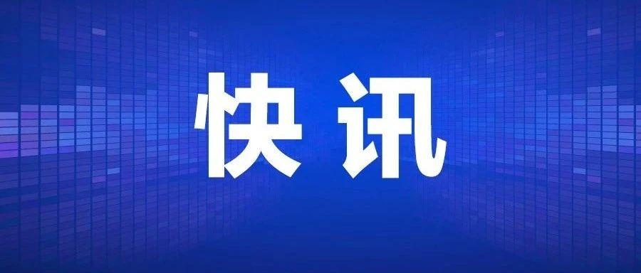 路透社:美国法官暂停美商务部要求应用商店下架WeChat命令