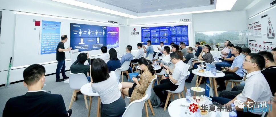 """干货满满,芯智讯""""5G+智能终端产业技术沙龙""""成功落幕"""