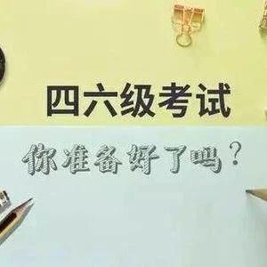 通知丨大学英语四、六级考试笔试定为12月12日