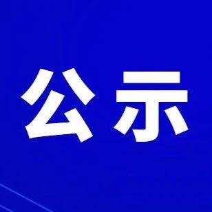 公示!云南3地拟入选国家数字乡村试点