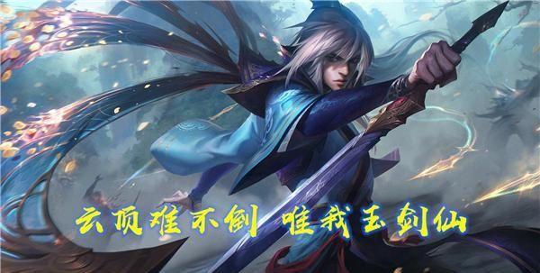 LOL云顶之弈:云顶吃分王,唯我玉剑仙(图1)