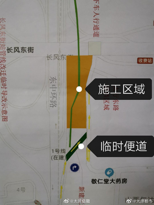 太原 地铁1号线长风东街站9.23起施工