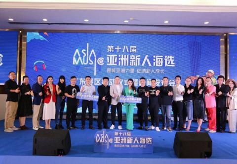 第十八届亚洲新人海选广东赛区新闻发布会暨启动仪式