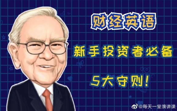 股神翻车上百亿买来的教训?巴菲特:新手投资者必备的5大原则!