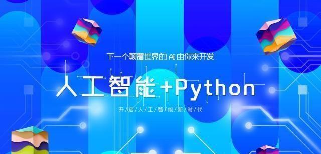 学习编程语言python和linux操作系统怎么样