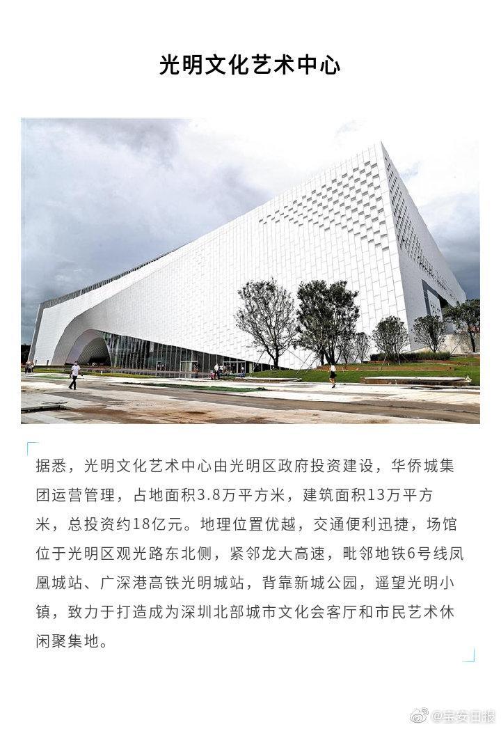 光明新地标!光明文化艺术中心启幕