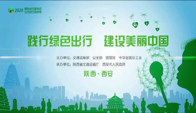2020年绿色出行宣传月 暨公交出行宣传周启动仪式在西安举行