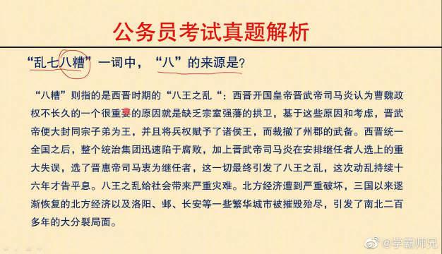 """公务员考试真题解析:""""乱七八糟""""中""""七""""的来源是?"""