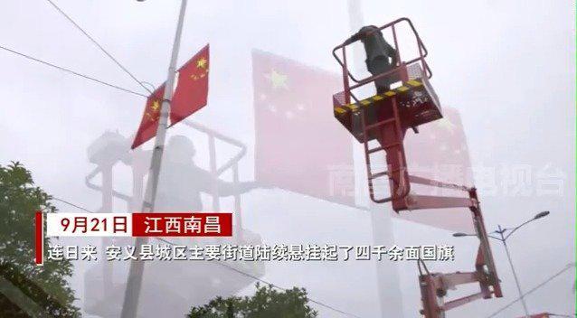 """南昌安义县:挂国旗迎国庆 街头飘扬""""中国红"""""""
