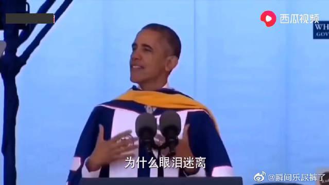 奥巴马版《红尘情歌》,有内味道了!