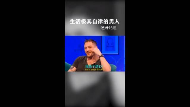 汤姆哈迪在采访上说自己是甜心,结果在剧里又如此反差!