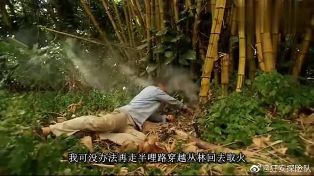 荒野求生:用火来伐竹,贝爷的毅力真是强,果然有收获!