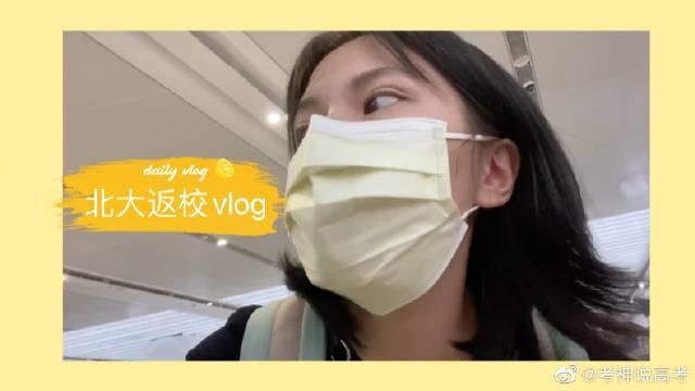 北京大学研究生返校第一天实录!一起来感受疫情下的大学校园!