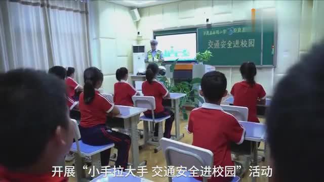 河北巨鹿:交通安全教育进校园