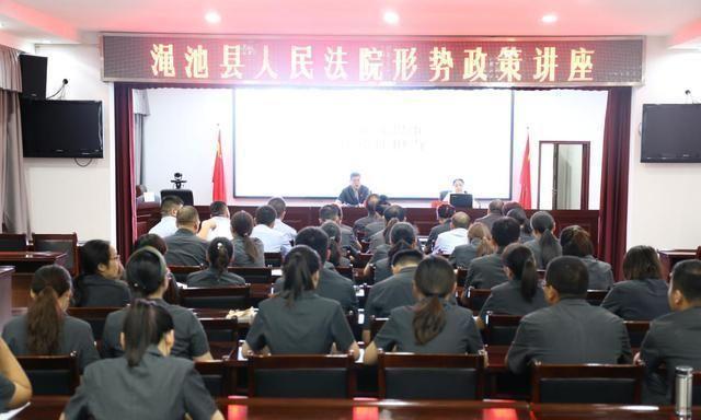 河南渑池法院举办形势与政策教育专题讲座