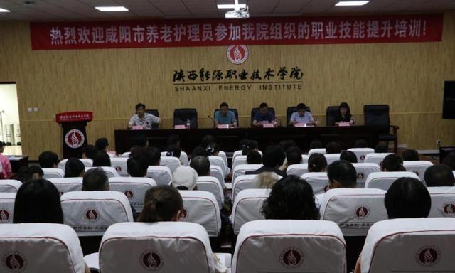 陕西能源学院在咸阳市举办提高护理护士专业能