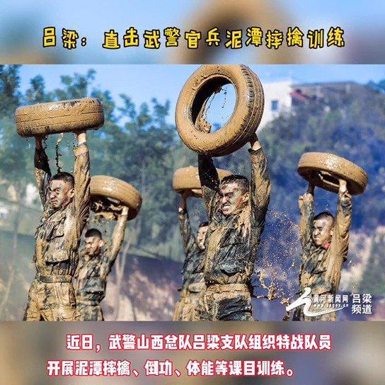 吕梁:直击武警官兵泥潭摔擒训练