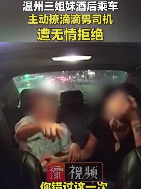 浙江温州3姐妹撩滴滴男司机,加好友遭无情拒绝:你错过这一次……