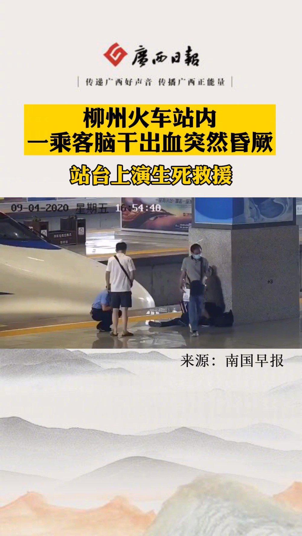 柳州火车站内一乘客脑干出血突然昏厥……