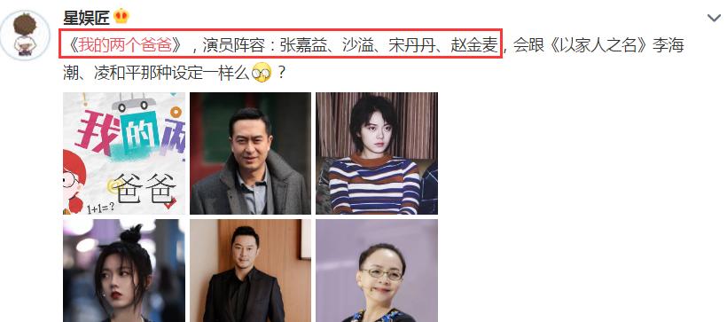 """网传赵今麦又要演闺女,剧中有两个""""爸爸"""",其中一个还是张嘉益"""