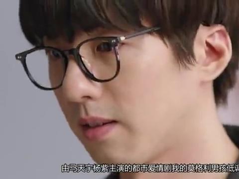 《我的莫格利男孩》马天宇杨紫形象颠覆,一个细节受好评