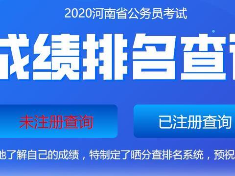 2020河南省考成绩已出,平均分仅为59分!