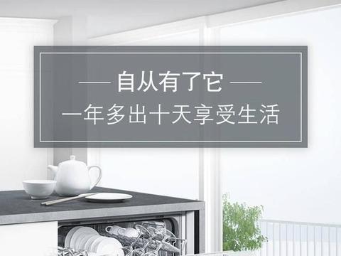 科技的力量:减少离婚率,一款西门子洗碗机就能搞定?