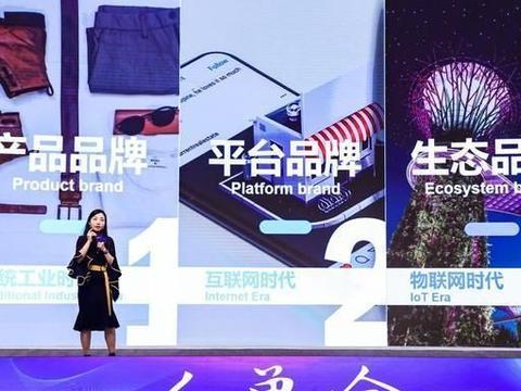 """海尔发布《物联网生态品牌白皮书》,多角度解读""""生态品牌"""""""