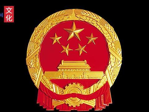 历史上的今天丨1950年9月20日 中华人民共和国国徽图案诞生