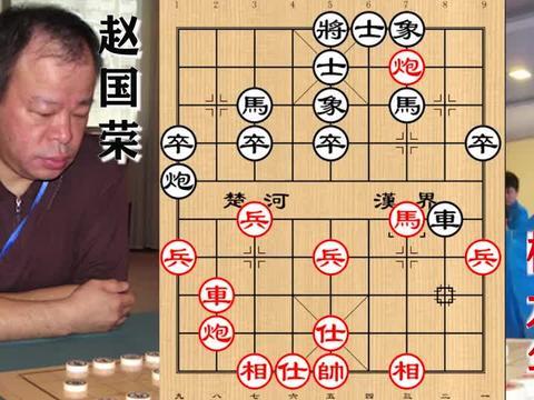 柳大华赵国荣最精彩的一盘棋,千古一绝没有之一,让人闻风丧胆
