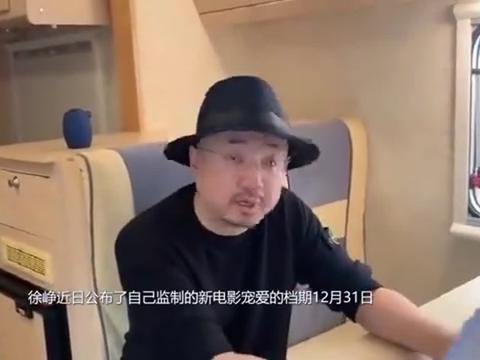 《宠爱》档期公布,徐峥敲开演员房车,钟汉良郭麒麟反应拉好感