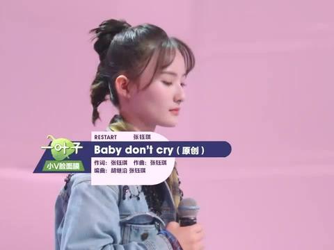 19岁的天才少女,张钰琪原创《宝贝,别哭》,好听到爆炸