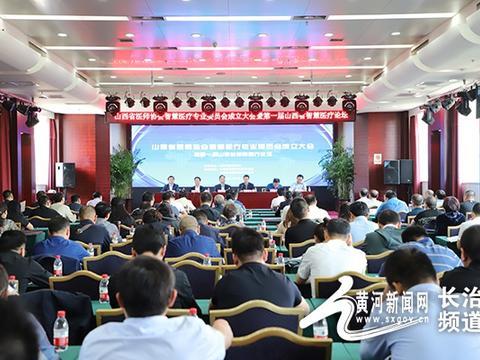 山西省医师协会智慧医疗专业委员会成立大会在长治举行