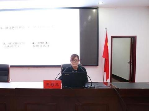 河南渑池:人民法院举办健康知识讲座