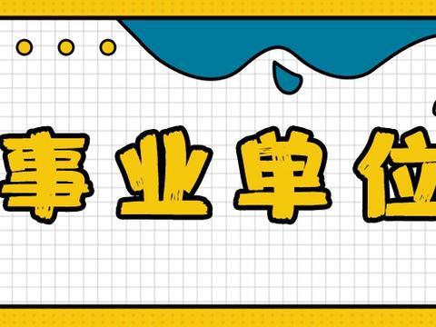 云南事业单位统考职位信息更新~