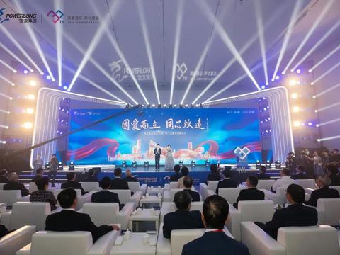 因爱而立同心致远—宝龙集团三十周年暨公益基金启动仪式在沪举行