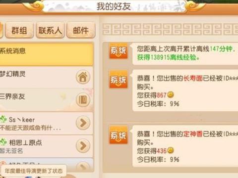 梦幻手游:不转金依靠烹饪三药,玩家用两年时间,积攒1000W金币