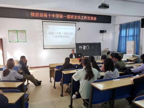 桃源县第十中学召开2020年下学期班主任工作经验交流会