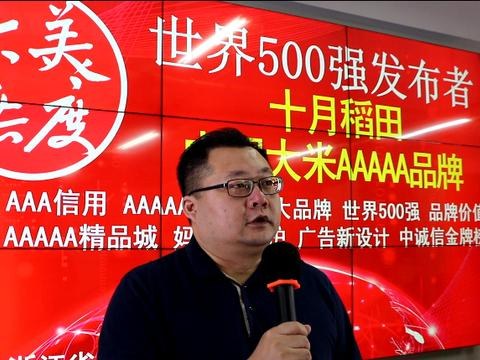 十月稻田入世界500强发布者大美无度AAAAA品牌大米