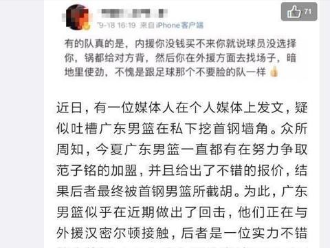 广东队和北京队互挖墙脚?媒体人透露真实情况 某人给主队抹黑了