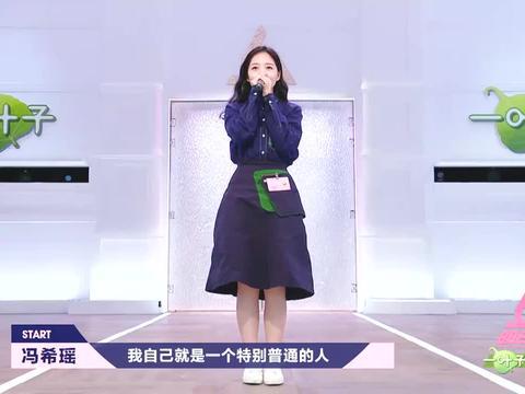 安静唱歌冯希瑶,宋丹丹又逗人了,太有趣