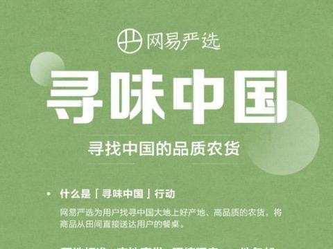"""互联网新农业,网易严选""""寻味中国""""扶持中国品质农货"""