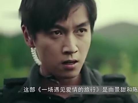 《一场遇见爱情的旅行》景甜病危,陈晓浪漫求婚:别丢下我!
