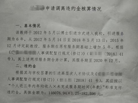 南昌一高校副教授为照顾父母提调离 被校方索赔18万