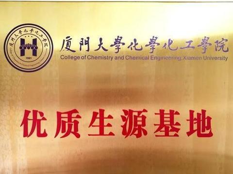 厦门大学化学化工学院授吉林一中优质生源校牌!感谢输送优秀学子