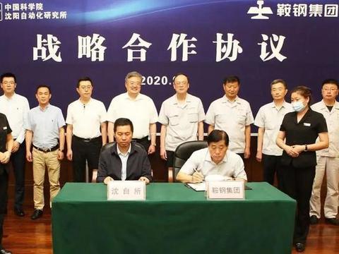 沈阳自动化所与鞍钢集团签署战略合作协议