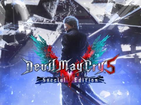 卡普空确认《鬼泣5特别版》不会在PC上推出