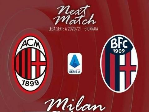 意甲直播:AC米兰vs博洛尼亚 红黑军团志取新赛季首胜开启复兴路